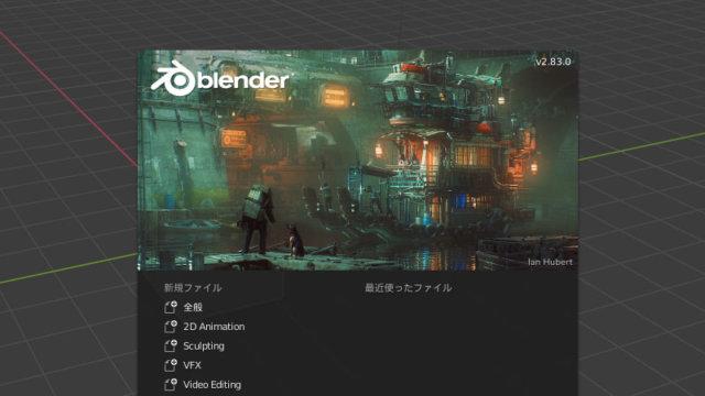 Blender2.83のスプラッシュスクリーン