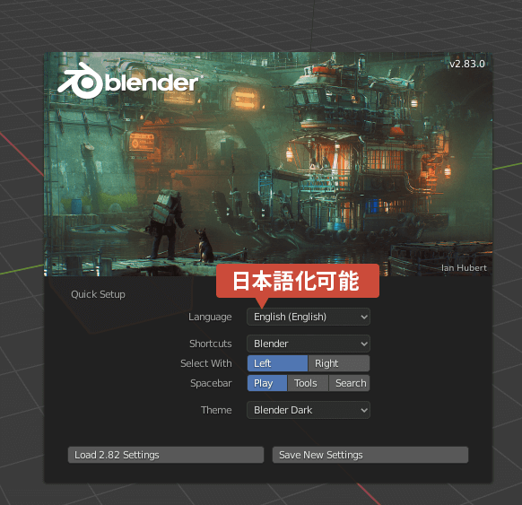Blenderのクイックセットアップから日本語化