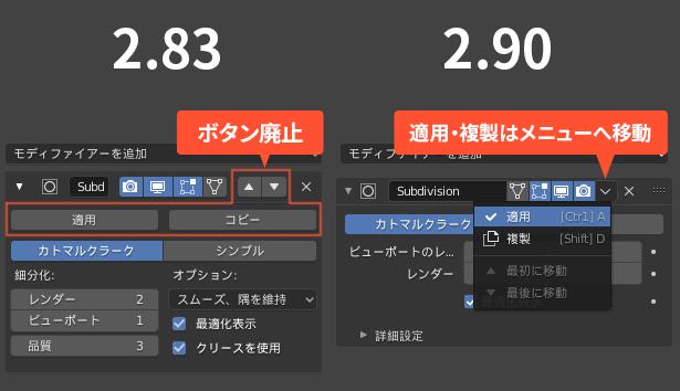 Blener2.90のモディファイアーUI変更