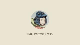 テケテケです