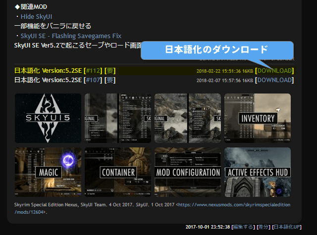 Sky UIの日本語化