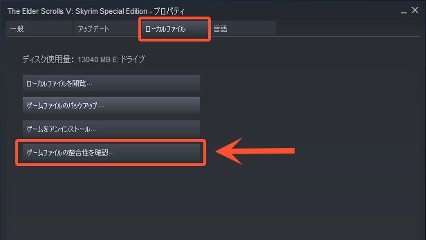 ゲームファイルの整合性を確認