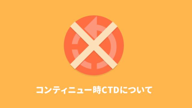 スカイリムのCTD対策|skyrimshot