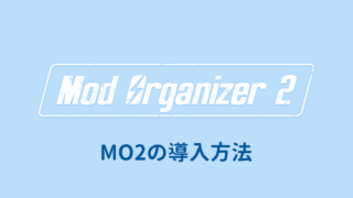 Mod Organizer 2の使い方|skyrimshot