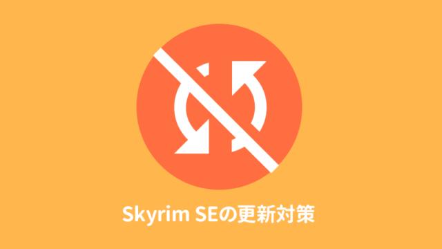 スカイリムSE版の更新対策