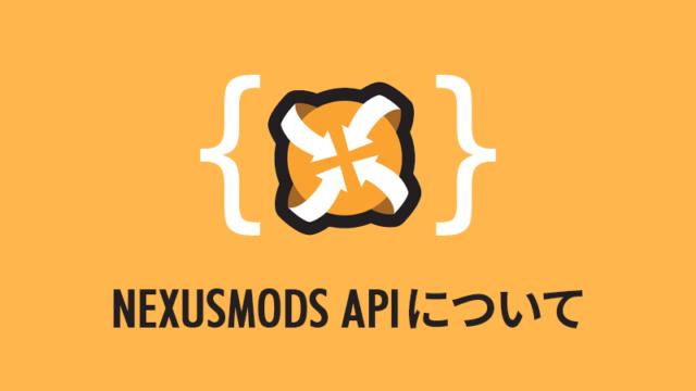 NexusmodsのAPI変更について
