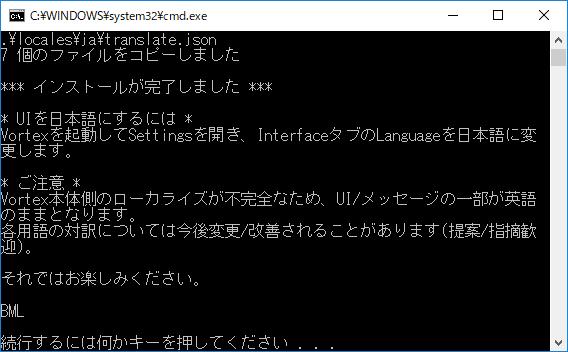 Vortex日本語化のインストール完了