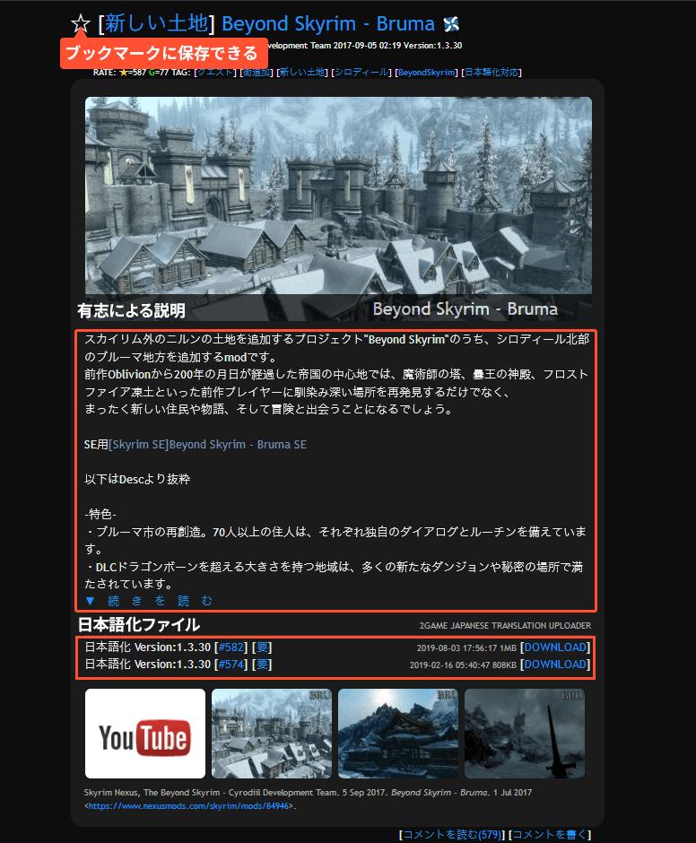 modデータベースでの説明と日本語ファイル