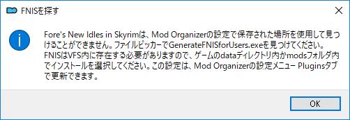 MO2でFNISの実行ファイルを探す