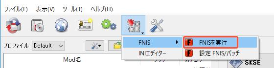 MO2でFNISを実行する