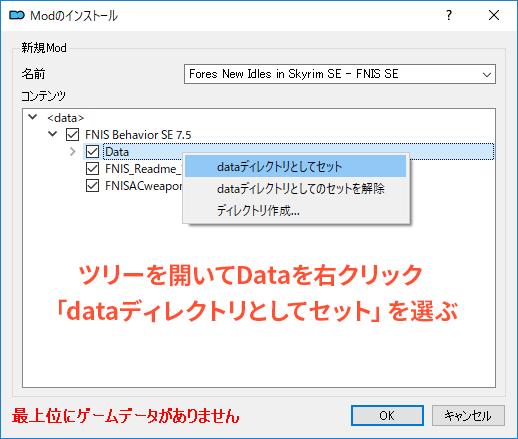 MO2でFNISのDataディレクトリを指定