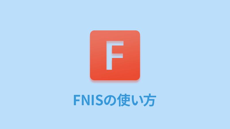 FNISの使い方
