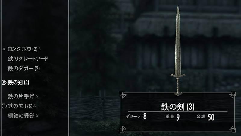 鉄の剣が日本語に戻る