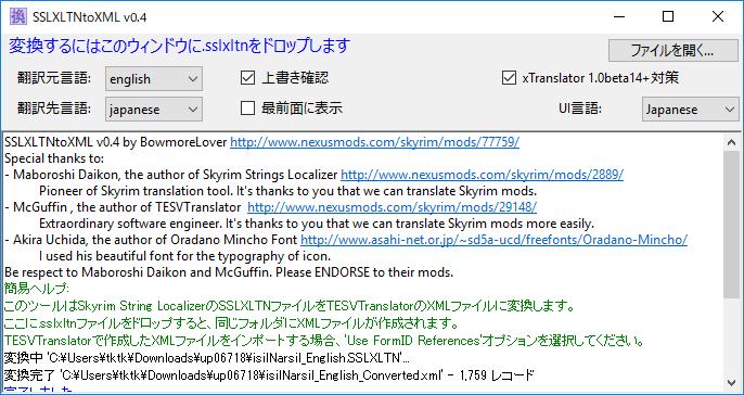 SSLXLTNtoXMLの画面
