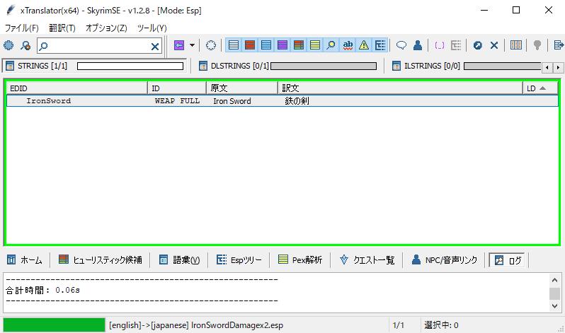 xTranslatorで自動翻訳
