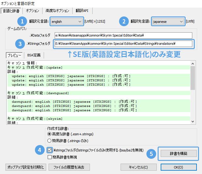 xTranslatorの辞書構築