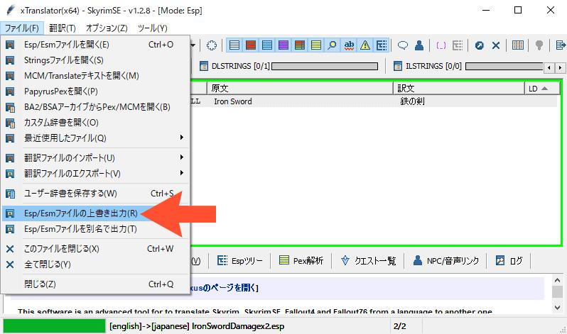 xTranslatorでespの上書き保存