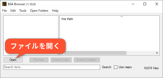 BSABrowserでファイルを開く