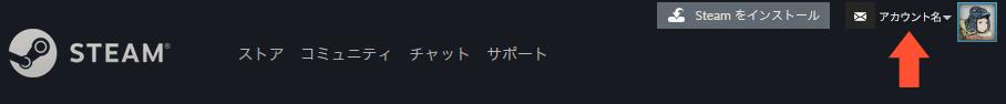 Steamアカウント名をweb版で確認する