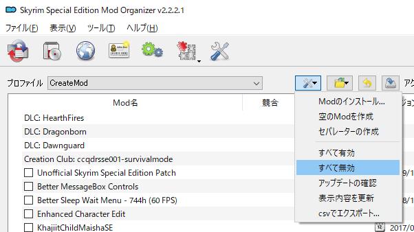 MO2のmodをすべて無効化する