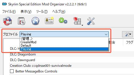 MO2のプロファイルの選択