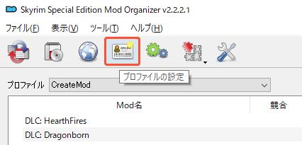 MO2のプロファイル設定