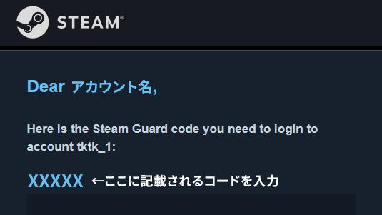 Steamガードコード