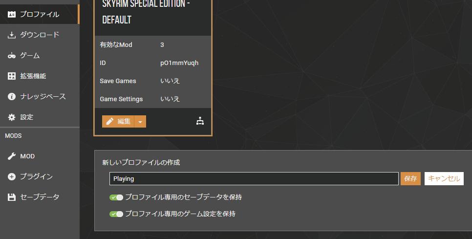 Vortexのプロファイル新規作成
