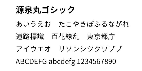 源泉丸ゴシック