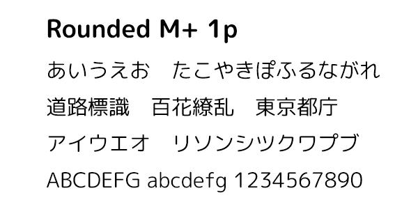 自家製RoundedM+1p