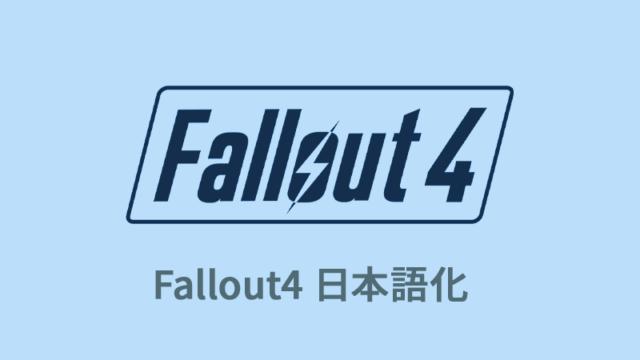 フォールアウト4の日本語化