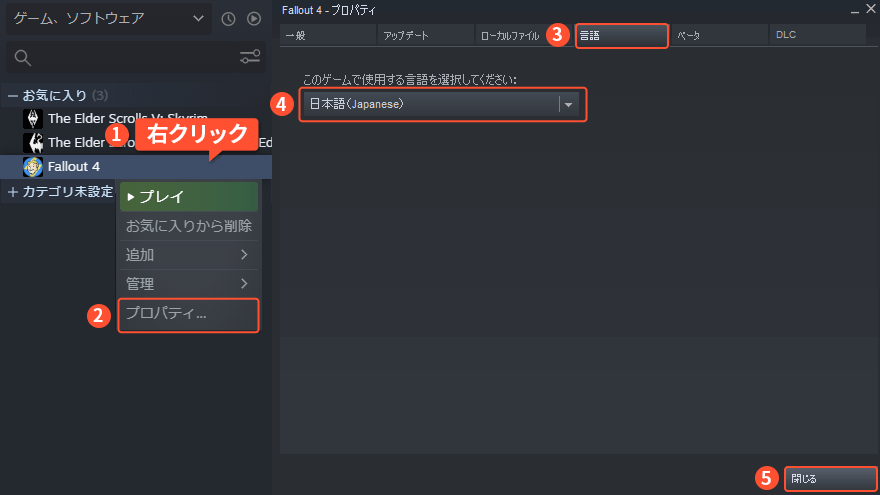 Fallout4の日本語版のダウンロード