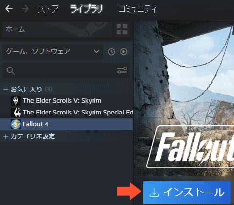 Fallout4日本語版のインストール