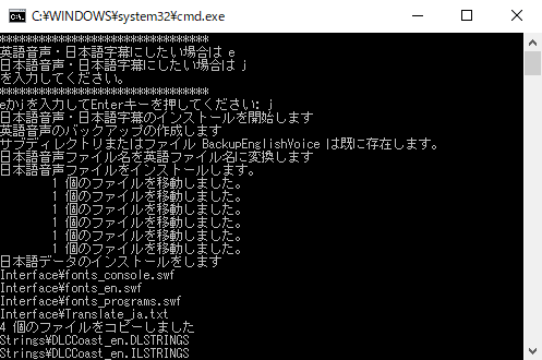 Fallou4の日本語ファイルのインストール