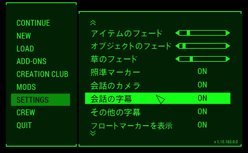 Fallout4で字幕オン