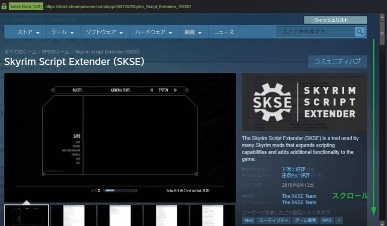 SKSEの導入方法|skyrimshot