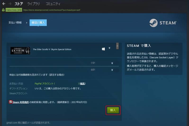 PC版スカイリムの購入方法 skyrimshot